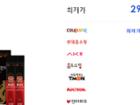 로켓배송! 건강기능식품 홍삼정 진액 30포 - 29,900원_무배