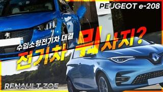 [비교시승] 수입 소형 전기차 뭘 사지? e208 vs 조에_주행편
