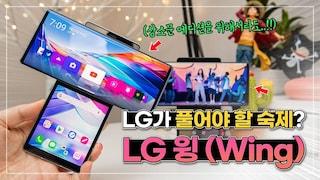 LG가 꼭 풀어야 할 숙제? | LG 윙(Wing) 1주일 사용기 (ft. 롤러블폰을 위하여..)