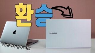 삼노환 클럽 | 맥북프로 13인치에서 갤럭시북 이온으로 환승!