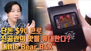 단돈 $90 으로 진공관의 맛을 휴대한다? Little Bear B4X