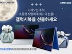 엔씨디지텍, 삼성 갤럭시북 인기모델 대상 추석 선물전 진행