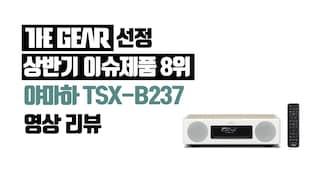 [더기어리뷰] THE GEAR 선정 상반기 이슈제품 8위,  TSXB237 영상 리뷰