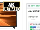 [★ 최대 55% 할인 ★] [LG 리퍼TV 기획전] 43인치~75인치까지 (90%새제품과 동일)