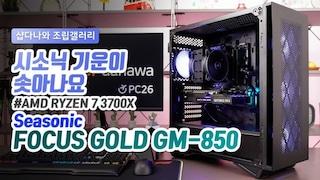 시소닉 기운이 솟아나요 - 시소닉 FOCUS GOLD GM-850
