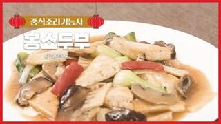 홍쇼두부 紅燒豆腐 [2020 중식조리기능사 실기]에브리맘