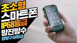 IP68등급 방수를 지원하는 초소형 스마트폰 무전기능 및 후레쉬기능은 덤? CONQEUST F2 MINI