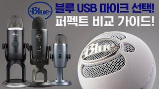 블루 USB 마이크 선택! 퍼펙트 비교 가이드! (Blue Snowball iCE, Yeti Nano, Yeti, Yeti X)