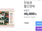 [티몬] 컬쳐랜드 문화상품권 5만원권 8%할인!! / 1인 20개 구매