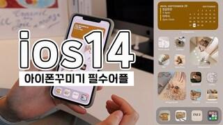 iOS 14 활용팁 | 아이폰꾸미기, 필수어플 추천