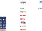 [쿠팡 로켓배송!] 황정삼 홍삼도라지배 스틱 100포=무배 30520원!