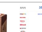 [쿠팡 로켓배송!] 고려인삼유통 홍삼 골드스틱 플러스 100포=무배 35660원