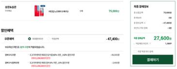 CJ 노르웨이 오메가3 27,600원(6개월분)