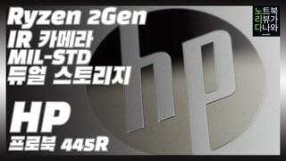 업무용? 이거 하나면 K.O. / 노트북 리뷰 HP 프로북 445R G6 7QG54PA [노리다]