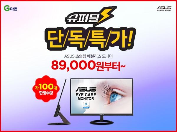 [G마켓] ASUS 초슬림 베젤리스 VZ모니터 슈퍼딜 단독특가!! 89,000원부터~