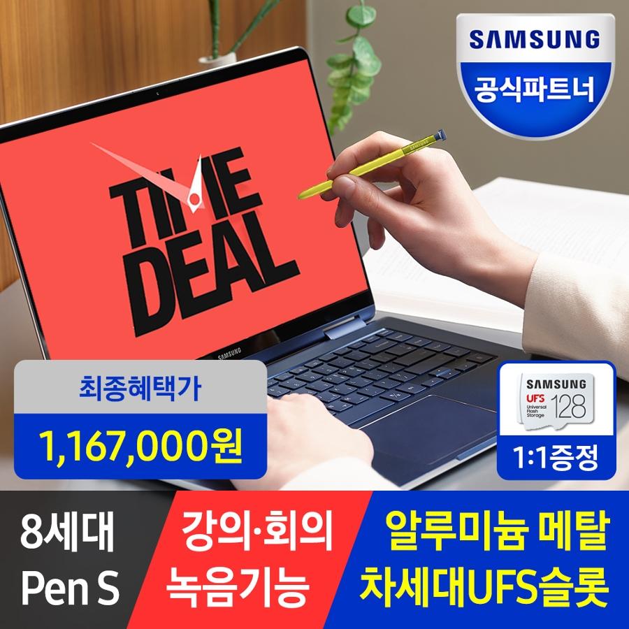 [금일 23시부터 타임특가! 116만원+UFS128GB 증정] 삼성노트북 Pen S NT930SBE-K38A 가성비 대학생