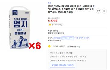 100%국산품 엄지 라이트 배변패드 50매 x6개 / 총 300매 / 1매당 31원꼴~