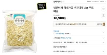 [G마켓] 밝은미래 국내가공 백진미채 1kg 무료배송 (18,900원)