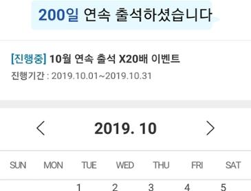 2019년 4월 2일부터 시작된 연속 출석 체크가 200일이 되었답니다