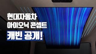 [더기어리뷰] 현대자동차, '아이오닉 콘셉트 캐빈' 공개