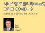 [오토저널] 서비스형 모빌리티(MaaS) 그리고 COVID-19