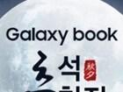 [특가 할인] 삼성노트북 인기모델 8종 네이버 스토어 갤럭시북 추석 추천전 행사 진행