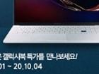 [특별행사] 엔씨디지텍 삼성노트북 갤럭시북 인기모델 11번가 추석 특별 할인전 진행