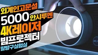 외계인고문설 레알 5000안시루멘 4K UHD 레이저 빔프로젝터의 등장 비즈니스용 LG프로빔 BU50NST