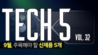 TECH 5 : 9월의 주목해야 할 신제품 5개 '팀킬' : 2020.9 Vol.32