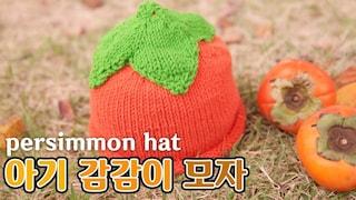 (대바늘)아기 단감모자 감감이 모자 만들기 귀여움 폭발![김라희]kimrahee