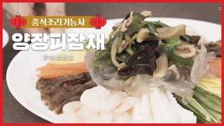 양장피잡채 炒肉想长皮 [2020 중식조리기능사 실기]에브리맘