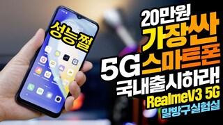 [추석특집] 20만원? 가장싼 5G 스마트폰 구매해봤습니다! 국내출시하면 대박날듯 Realme V3 5G 가성비 스마트폰