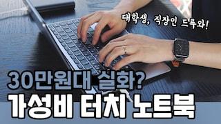 태블릿이야? 노트북이야? 30만원대 가성비 터치 노트북 | 온라인수업, 대학생, 직장인  주연테크 캐리북 T Pro