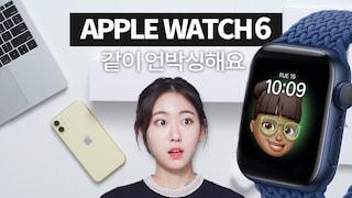 애플워치6 첫 언박싱! 30만원대 SE살 걸 그랬나...애플워치 고민중이시라면 꼭 보세요