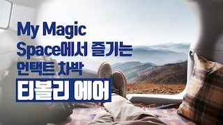 [더기어리뷰] My Magic Space에서 즐기는 '언택트 차박' 티볼리 에어