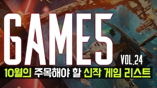 GAME 5 : 10월의 주목할 만한 신작 게임들 '마니아' 2020.10 Vol.24