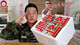 진짜 군대에서 보내온 추석 특식!! PX 인기식품 리뷰