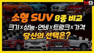 '트랙스부터 XM3까지' 소형 SUV 8종 '크기X성능X연비X적재공간X가격' 비교...당신의 선택은?(추석 에디션)