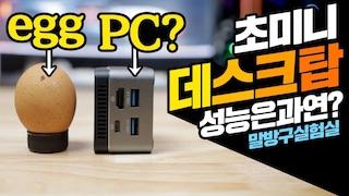 대박! 달걀만한 초미니 데스크탑 PC의 등장! 과연 성능은? M1T MINI PC