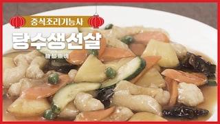 탕수생선살 糖醋魚塊 [2020 중식조리기능사 실기]에브리맘