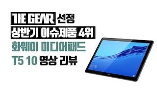 [더기어리뷰] THE GEAR 선정 상반기 이슈제품 4위, T5 10 영상 리뷰