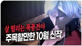 집마가 주목한 10월 신작 게임 [ PS4 / XB1 / NS / 스팀 ]