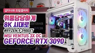 위풍당당하게 8K 시대로 - MSI RTX 3090 벤투스 3X OC