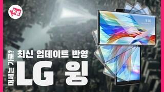 최신 업데이트 반영!! LG 윙 개봉기 [4K]