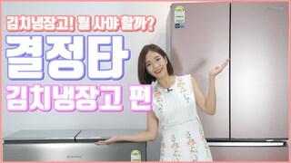 김치를 더 맛있게 보관하는 김치냉장고! 뭘 사야할까? [결정타]