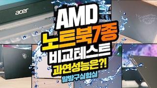 대박! AMD 노트북7종 성능 비교테스트! 과연 그 결과는? 노트북 추천