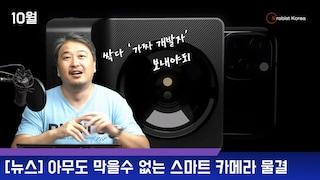 [뉴스] 아무도 막을 수 없는 '스마트 카메라'의 물결, 10월 카메라 관련 뉴스
