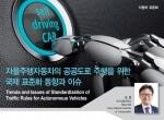 [오토저널] 자율주행자동차의 공공도로 주행을 위한 국제 표준화 동향과 이슈
