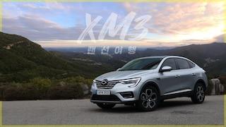 XM3와 떠나는 랜선 여행 (feat. 하늘까지 드라이브)