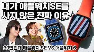 애플워치SE 살까말까 고민일때 보는 영상! 애플워치6와 차이점? 가격? 뭐 살지 골라드림. (+애플워치3 비교까지)